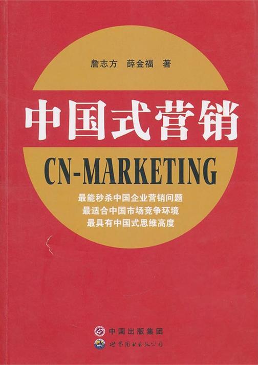 中国式营销