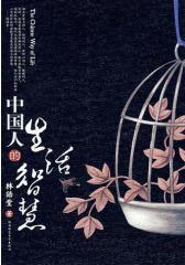 中国人的生活智慧(试读本)