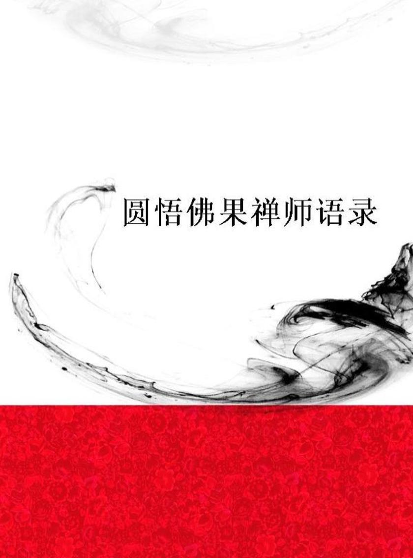 圆悟佛果禅师语录