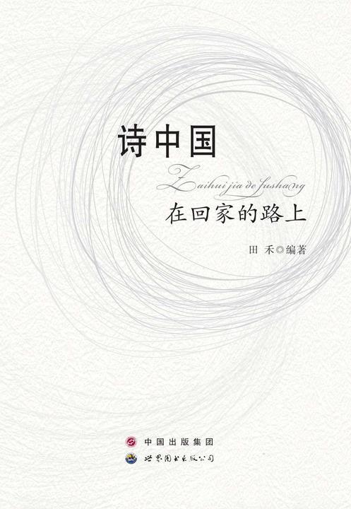 诗中国:在回家的路上