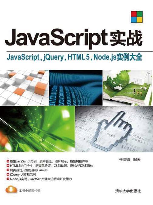 JavaScript实战—JavaScript、jQuery、HTML5、Node.js实例大全