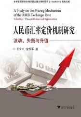 人民币汇率定价机制研究:波动、失衡与升值