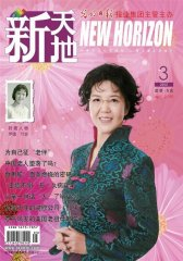 新天地 月刊 2012年03期(电子杂志)(仅适用PC阅读)