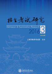 招生考试研究(2016-3)