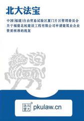 中国(福建)自由贸易试验区厦门片区管理委员会关于福建北杭建设工程有限公司申请建筑业企业资质核准的批复