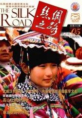 丝绸之路 半月刊 2012年05期(电子杂志)(仅适用PC阅读)