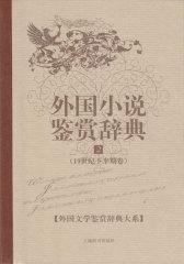 外国小说鉴赏辞典2(19世纪下半期卷)