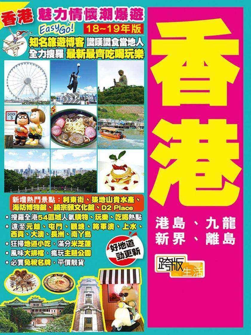魅力情懷潮爆遊Easy GO! 香港(18-19年版)