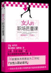 女人的职场芭蕾课(试读本)
