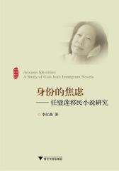 身份的焦虑:任璧莲移民小说研究(外国文学研究丛书)
