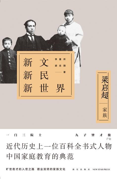 新文新民新世界:梁启超家族
