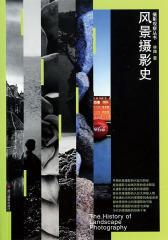 风景摄影史(摄影观察丛书)