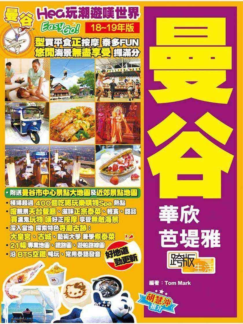Hea玩潮遊嘆世界Easy GO! 曼谷(18-19年版)