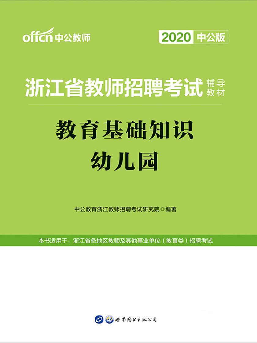 中公2020浙江省教师招聘考试辅导教材教育基础知识幼儿园