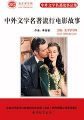 [3D电子书]圣才学习网·中外文学名著故事总集:中外文学名著流行电影故事(仅适用PC阅读)
