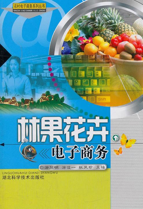 林果花卉电子商务(农村电子商务系列丛书)