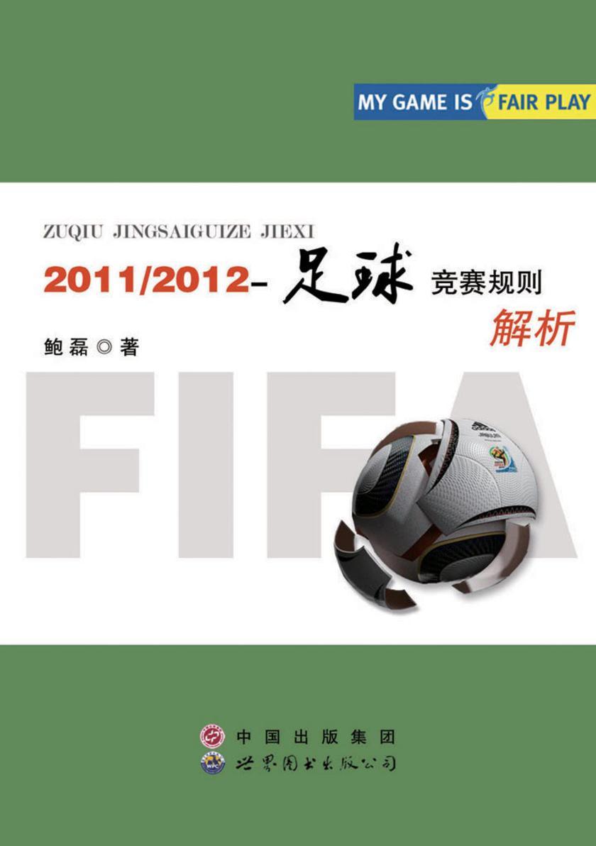《2011/2012-足球竞赛规则》解析