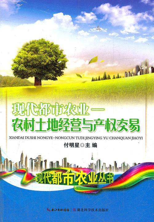 农村土地经营与产权交易(现代都市农业丛书)