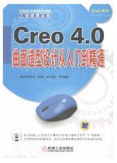 Creo 4.0曲面造型设计从入门到精通