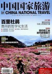 中国国家旅游 月刊 2012年04期(电子杂志)(仅适用PC阅读)