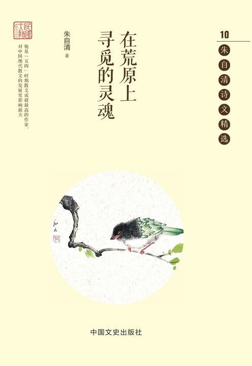在荒原上寻觅的灵魂:朱自清诗文精选