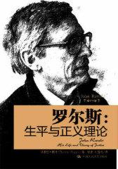 罗尔斯——生平与正义理论(试读本)