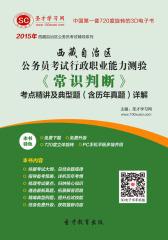[3D电子书]圣才学习网·2015年西藏自治区公务员考试行政职业能力测验《常识判断》考点精讲及典型题(含历年真题)详解(仅适用PC阅读)