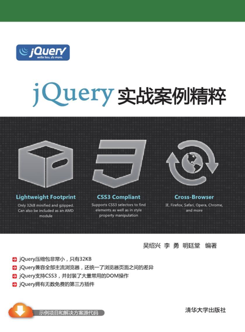 jQuery实战案例精粹(仅适用PC阅读)