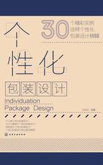 个性化包装设计
