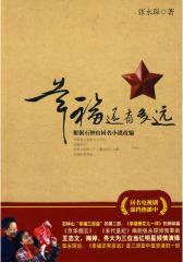 幸福还有多远:根据石钟山同名小说改编(试读本)