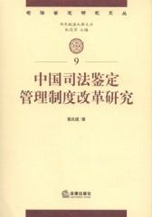 中国司法鉴定管理制度改革研究