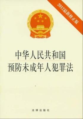 中华人民共和国预防未成年人犯罪法