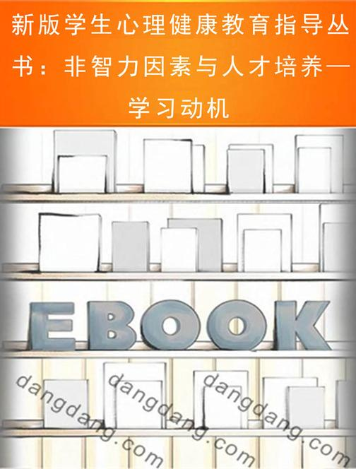 新版学生心理健康教育指导丛书:非智力因素与人才培养—学习动机