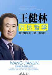 王健林:万达哲学敢想有机会,敢干有成就