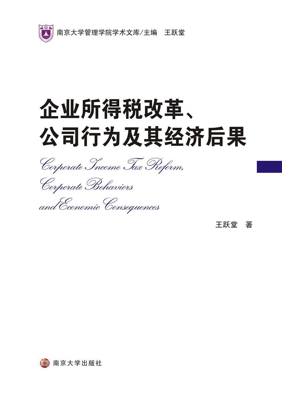 企业所得税改革、公司行为及其经济后果
