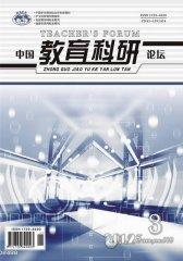中国教育科研论坛 半月刊 2012年03期(电子杂志)(仅适用PC阅读)