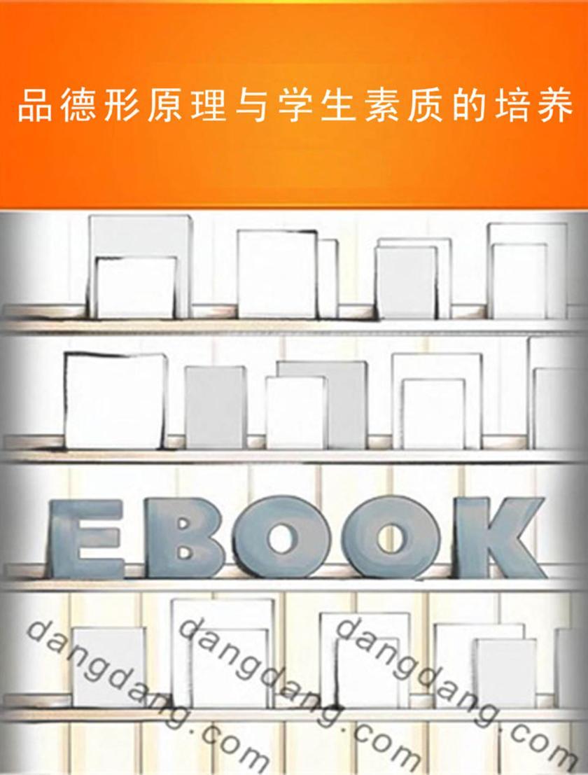 新版学生心理健康教育指导丛书:品德形原理与学生素质的培养