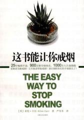 这书能让你戒烟(试读本)