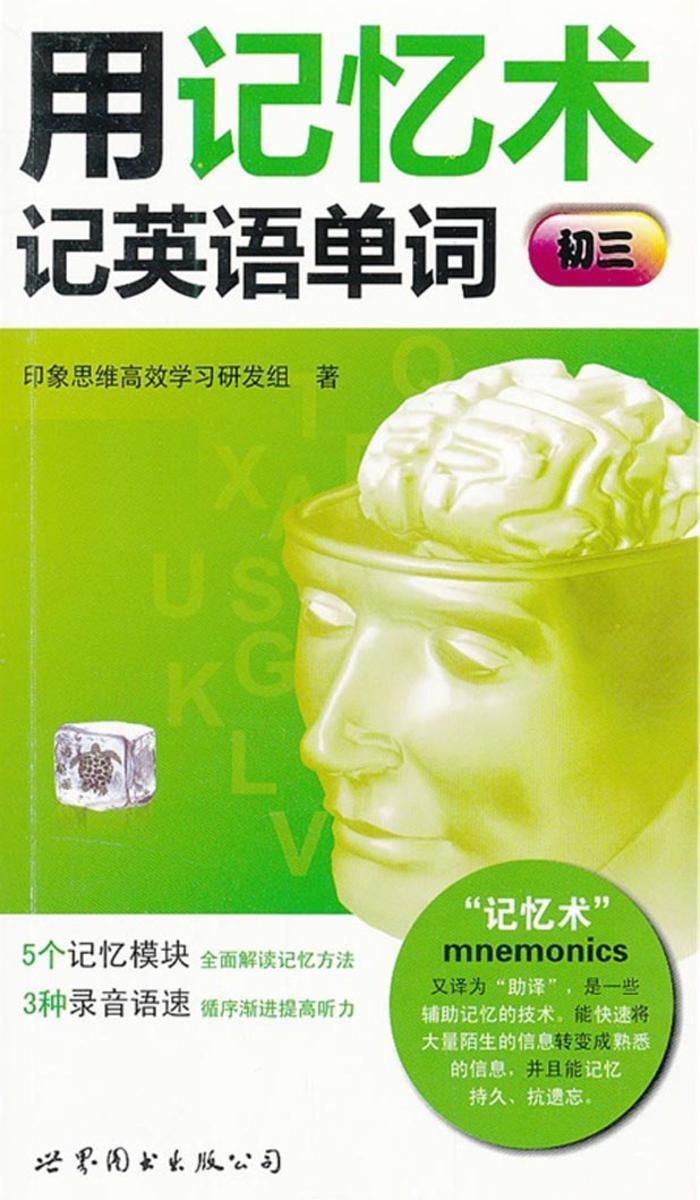用记忆术记英语单词(初三)(仅适用PC阅读)