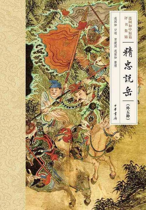 连阔如中短篇评书集锦:精忠说岳(外五种)