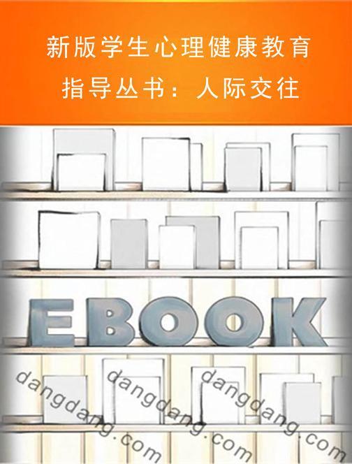 新版学生心理健康教育指导丛书:人际交往