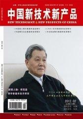 中国新技术新产品 半月刊 2012年02期(电子杂志)(仅适用PC阅读)