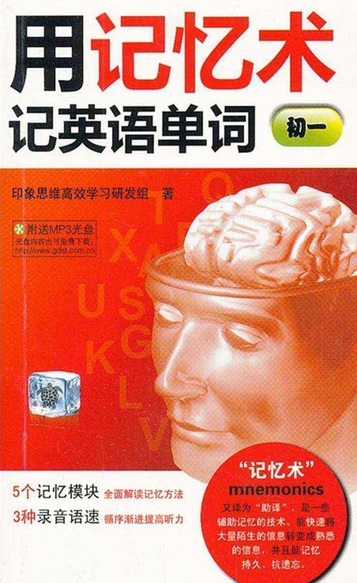 用记忆术记英语单词(初一)(仅适用PC阅读)