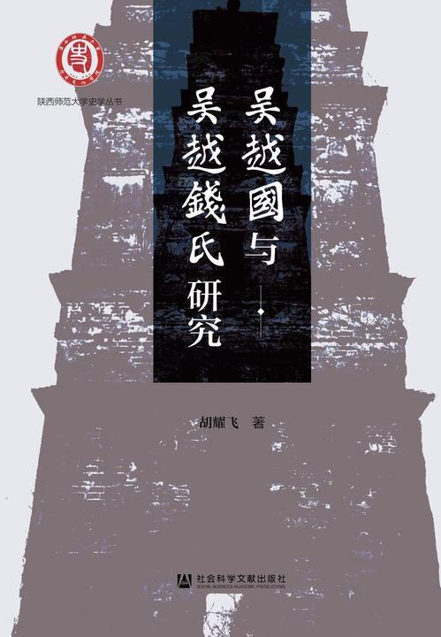吴越国与吴越钱氏研究