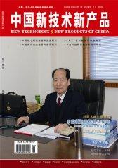 中国新技术新产品 半月刊 2012年06期(电子杂志)(仅适用PC阅读)