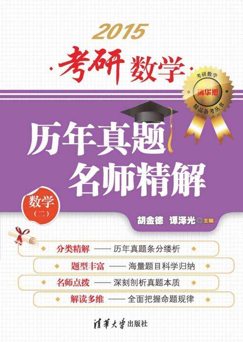 考研数学历年真题名师精解(数学二)(仅适用PC阅读)