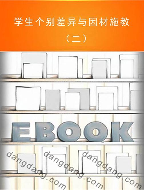 新版学生心理健康教育指导丛书:学生个别差异与因材施教(二)