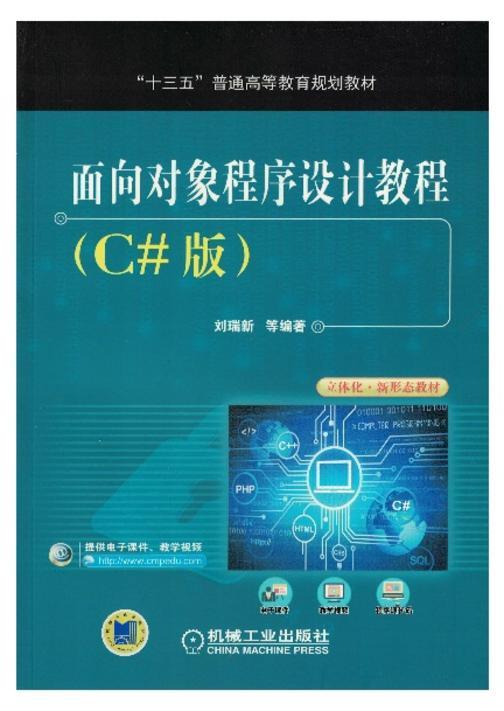 面向对象程序设计教程(C#版)