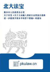 衡水市人民政府办公室关于印发《关于主动融入国家自由贸易区战略进一步提高开放水平的若干措施》的通知