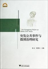 突发公共事件与微博治理研究(宁波学术文库)